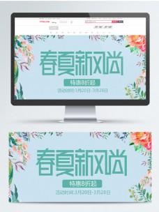 绿色清新春夏新风尚活动banner