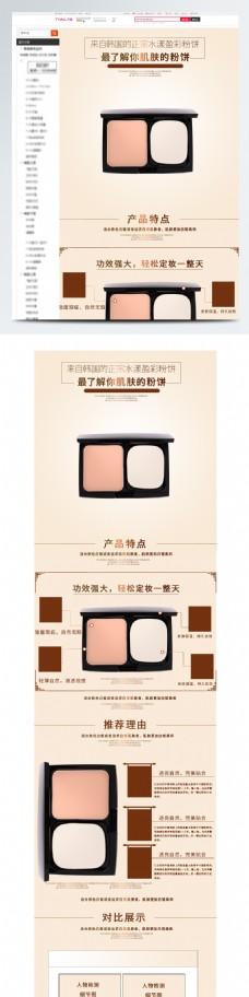 粉饼使用化妆品上新详情页模板