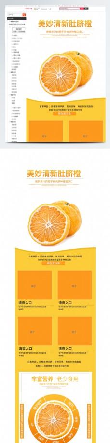 橙子新鲜清新上新详情页模板