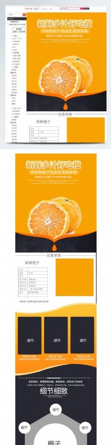 橙子水果时尚清新上新详情页模板