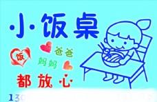 校园文化校外广告小饭桌