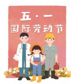 五一劳动节复古节日创意海报