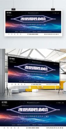 科技风2019互联网生态峰会展板psd