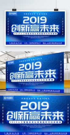 2019创新赢未来