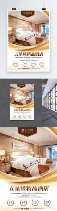 金色五星级精品酒店海报