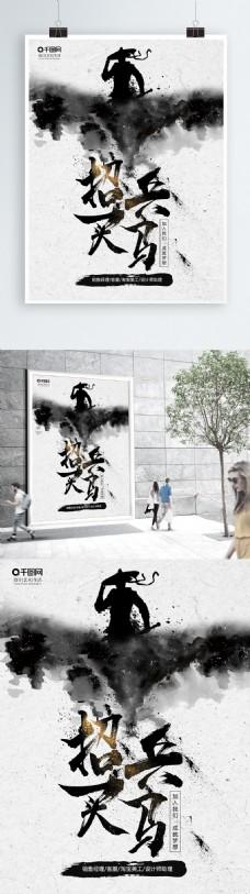 创意中国风水墨风格招聘宣传海报