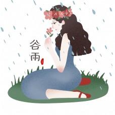 谷雨下雨卡通插画