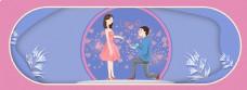 蓝色求婚520情人节海报背景