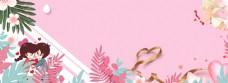 简约520粉色拼接卡通背景