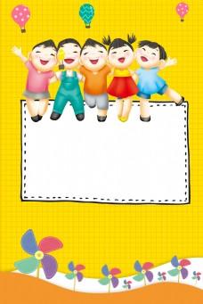 六一儿童节欢乐购促销海报
