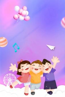 六一儿童节快乐气球海报