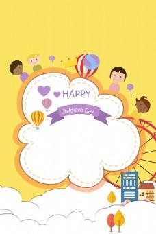 61 儿童节 卡通 背景  欢乐