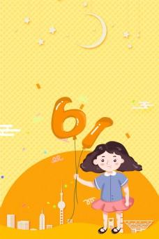 六一儿童节儿童欢度六一城市剪影海报