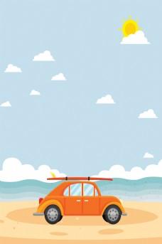 一起去旅游自驾游海报
