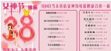 38节妇女节海报