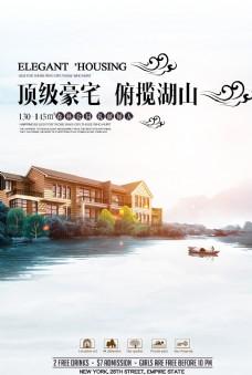 中式地产宣传海报