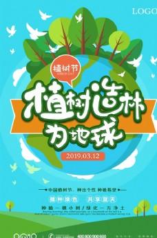 蓝色卡通植树造林植树节环保宣传