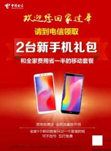 2台新手机