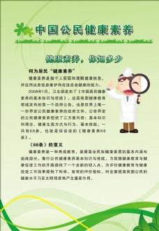 中国公民健康素养十