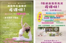 瑜伽宣傳單