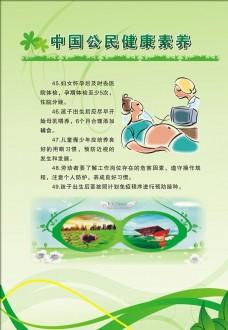 中国公民健康素养三