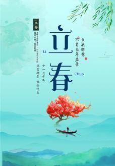 小清新春天旅游海报