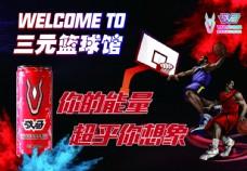 篮球活动背景
