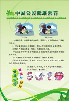 中国公民健康素养六