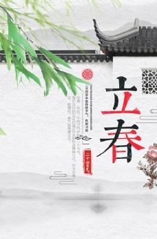 立春春暖花开春节旅游海报