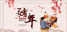 中国风猪年海报模板设计