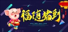 中国传统节日猪年展板户外广告