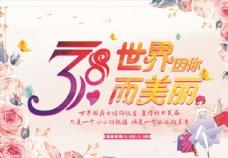 38妇女节女神节