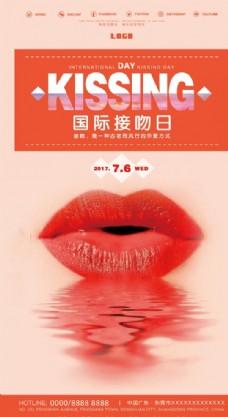 国际接吻日夜店酒吧海报