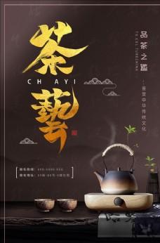 大气中国风茶艺海报