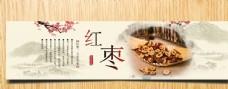 淘宝天猫京东首页全屏红枣海报