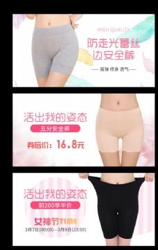 内裤banner