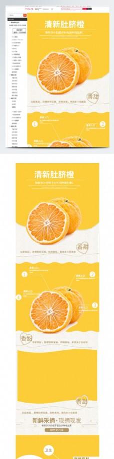 清新橙子水果类详情页模板