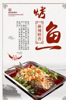 烤鱼海报设计