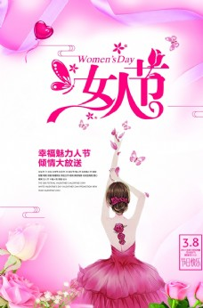 女人节海报