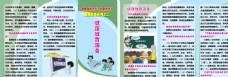 健康教育服务国家基本公共卫生