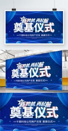 蓝色科技风新跨越再起航奠基仪式企业展板
