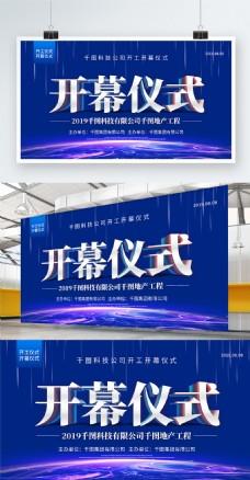 蓝色科技风企业开幕仪式展板