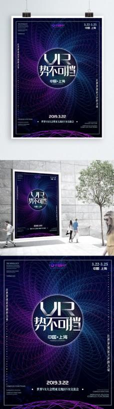 大气空间vr科技海报