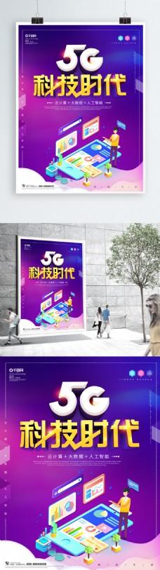 创新5G科技时代科技宣传海报