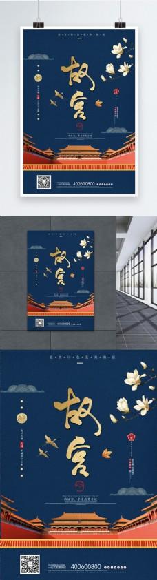 古典风北京故宫旅游海报