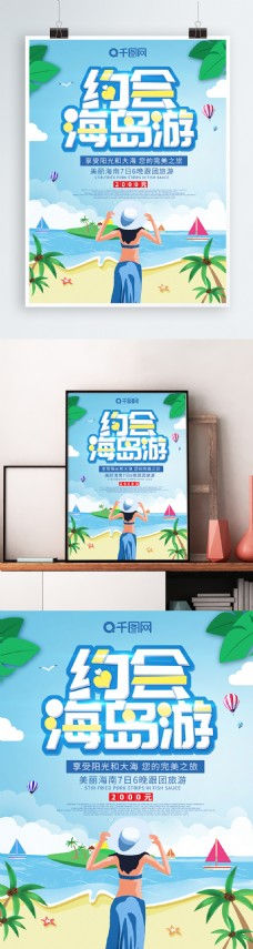 大气清新手绘海岛旅游海报