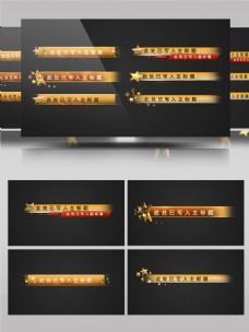 大气金色星星粒子字幕条AE模板