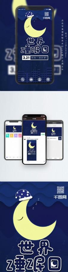 原创剪纸插画世界睡眠日简约小清新手机用图
