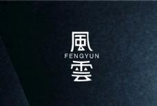 风云logo