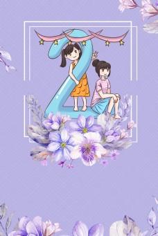 倒计时紫色简约风海报banner背景